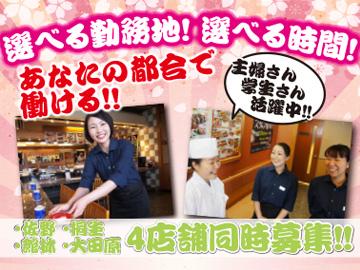 がってん寿司 <4店舗同時募集>のアルバイト情報