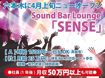 Sound Bar lounge 「SENSE」(センス)のアルバイト情報