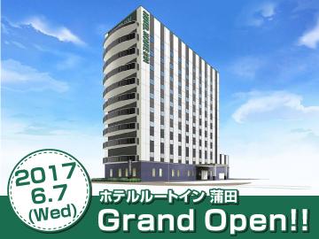 6月7日【ホテルルートイン蒲田】GrandOpen!オープニング募集