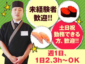 にぎりの徳兵衛&海鮮アトム10店舗合同大募集のアルバイト情報