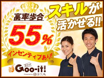 ほぐし処Goo-it!(グイット) のアルバイト情報
