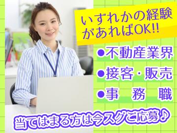 株式会社ヴィラ・アビゼ 大阪支店のアルバイト情報