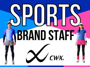 スポーツタイツでおなじみの「CW-X」!販売未経験大歓迎!