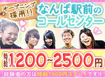 株式会社ベストコミュニケーションズ★なんば駅前★のアルバイト情報