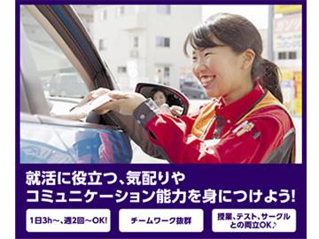 (株)大野石油店・山陽礦油(株)のアルバイト情報