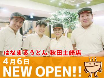 はなまるうどん (1)秋田土崎店(2)秋田川元店のアルバイト情報