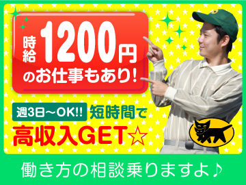 ヤマト運輸株式会社 玉出支店 [060429]のアルバイト情報