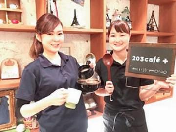 203cafe+(にぃまるさんかふぇぷらす)のアルバイト情報