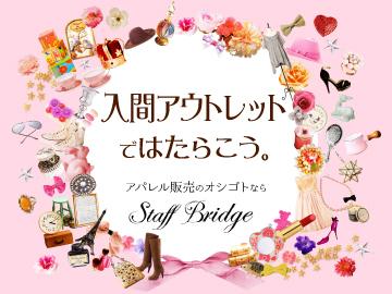 株式会社スタッフブリッジ 東京オフィスのアルバイト情報
