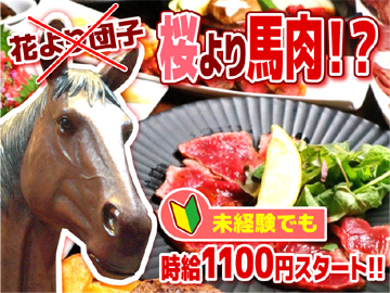 SAKURA馬ール 湯島御徒町店のアルバイト情報