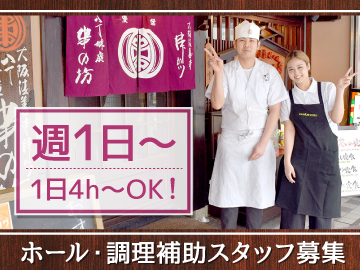 串の坊 京橋コムズガーデン店のアルバイト情報