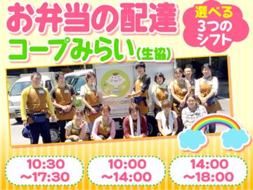 コープネットグループ (株)トラストシップ石神井事業所 T005のアルバイト情報