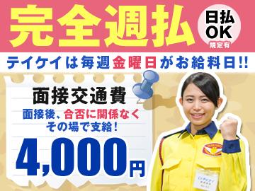 テイケイ株式会社 <都内・神奈川・千葉エリア>のアルバイト情報