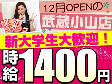 遅番は時給1400円START!稼ぎながら楽しく働こう♪