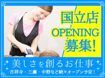 【セルライト施術専門店】国立店OPENING大募集!