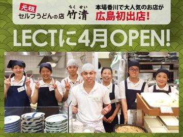 竹清 広島LECT店のアルバイト情報