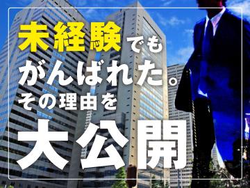 株式会社イマジンプラス 大阪支社/063043のアルバイト情報