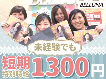 BELLUNAイオンモールとなみ店/(株)ベルーナユナイテッドのアルバイト情報