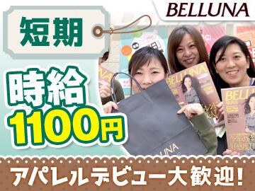 BELLUNAおのだサンパーク店/(株)ベルーナユナイテッドのアルバイト情報