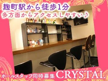 BAR  CRYSTAL (クリスタル)のアルバイト情報