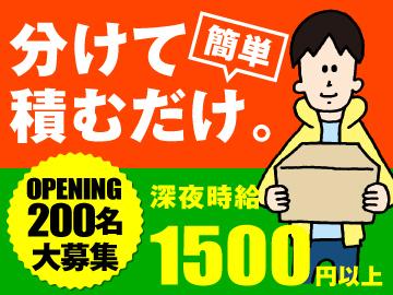 福山通運株式会社 東京支店のアルバイト情報