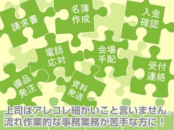 株式会社日本売上アップ研究所のアルバイト情報