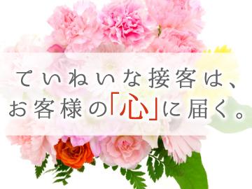 株式会社ベルーフ 日本橋店のアルバイト情報