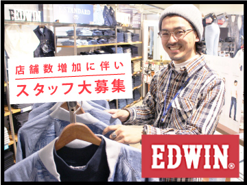大人気デニムブランド8店舗で合同募集!