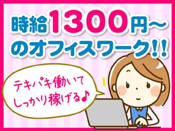 東京ビジネスシステム株式会社のアルバイト情報