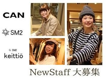 【SM2 keittio】 【Te chichi/Lugnoncure】 株式会社キャンのアルバイト情報