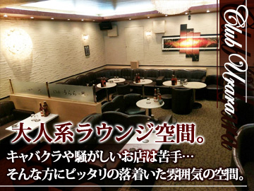 Club うらら−麗− のアルバイト情報