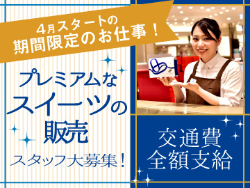 株式会社ベルーフ 東京都内・千葉催事3のアルバイト情報