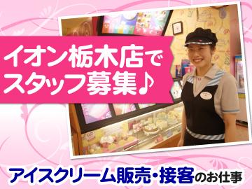 サーティワンアイスクリーム イオン栃木店のアルバイト情報