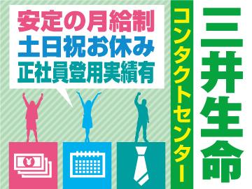 株式会社ベルシステム24 スタボ福岡/008-61900のアルバイト情報