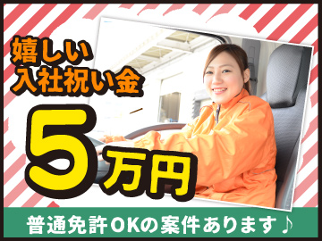 (株)WinJob(ウィンジョブ)[北海道]のアルバイト情報