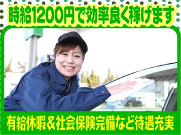 株式会社ユーオーエス<ガソリンスタンド宇佐美グループ>のアルバイト情報