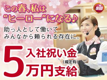 楽園 渋谷道玄坂店・溝の口店のアルバイト情報