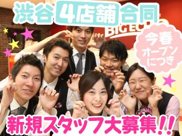 ビッグエコー渋谷店のアルバイト情報