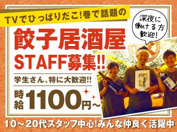 肉汁餃子製作所 ダンダダン酒場 木場店のアルバイト情報