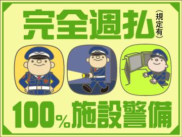 テイケイ株式会社 施設警備事業部のアルバイト情報