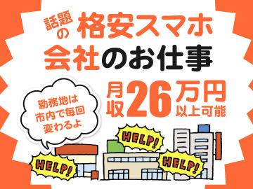 株式会社ヒト・コミュニケーションズ /01o02017022803のアルバイト情報