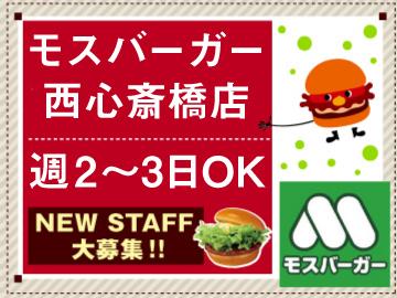 モスバーガー 西心斎橋店のアルバイト情報