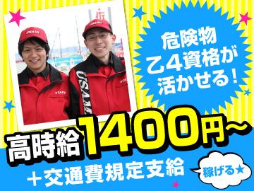 危険物乙4資格が… ◇ある人→高時給1400円以上 ◇ない人→会社負担で取得可能