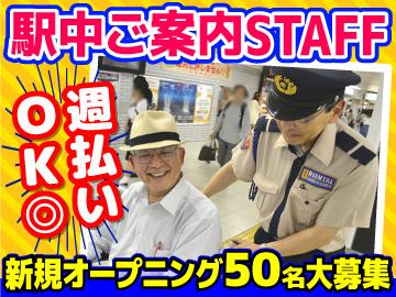 【オープニング×短期】駅構内のオシゴトです♪