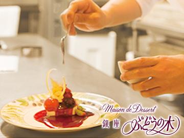 本格的なプロの技が学べる!皿盛りデザート専門店。