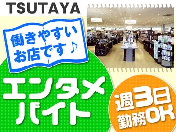 TSUTAYA 宇多津店のアルバイト情報