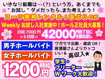 【(株)GROWTH】CLUB RITZのアルバイト情報