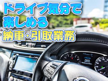 株式会社カーライフ・ヤマト (A)鶴見店 (B)豊中店のアルバイト情報