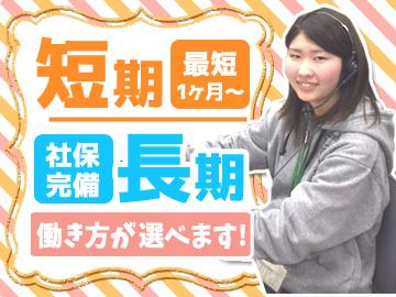 株式会社ベルーナ  上尾柏座コールセンターのアルバイト情報
