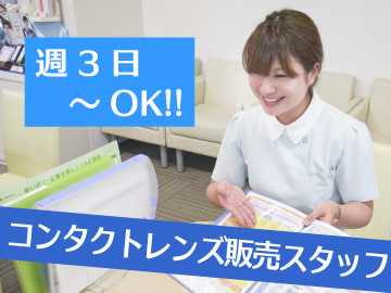 富士コンタクト(株) のアルバイト情報